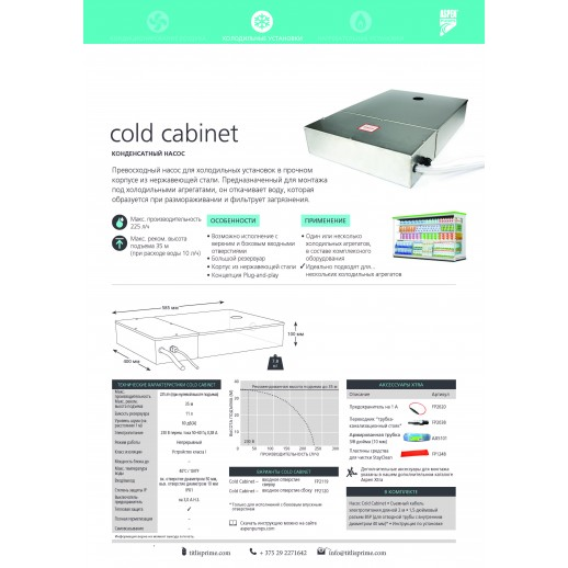Насос для холодильных агрегатов Cold Cabinet